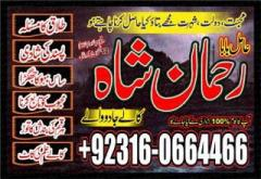 amil baba in pakistan/ +923160664466