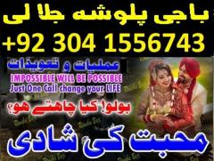amil baba in pakistan,  03041556743