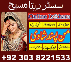 manpasand shadi uk amil baba  03038221533