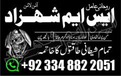 amil baba in pakistan, real taweez for love back